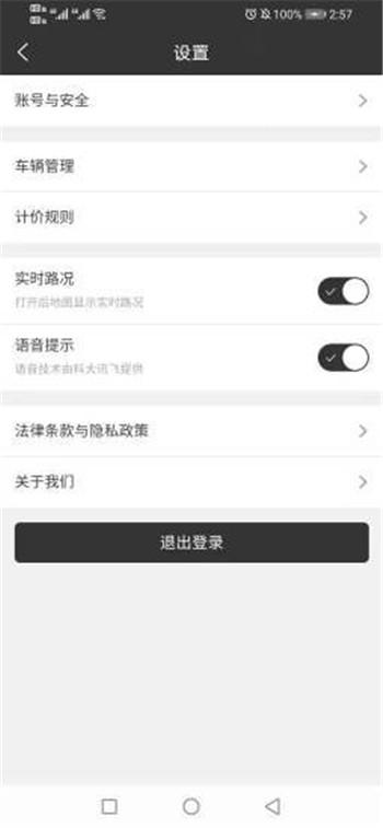领航出行司机端App官方版图1: