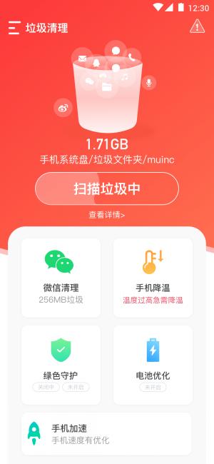垃圾净化助手app图3