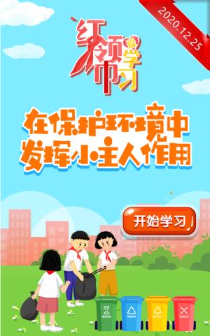 红领巾爱学习第一季第十四期答案题库完整版图2