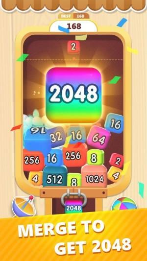 2048魔方游戏领福利红包版图片1