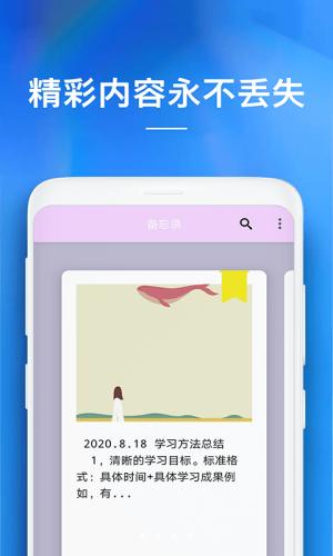 随手备忘录最新app图2