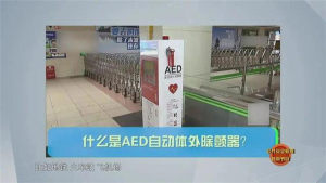 上海公共安全教育特别节目直播课图4