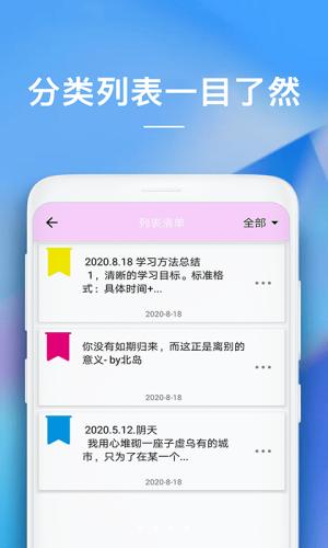随手备忘录最新app图3