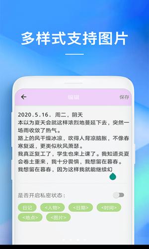 随手备忘录最新app图4