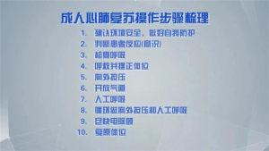 上海公共安全教育特别节目直播课图1