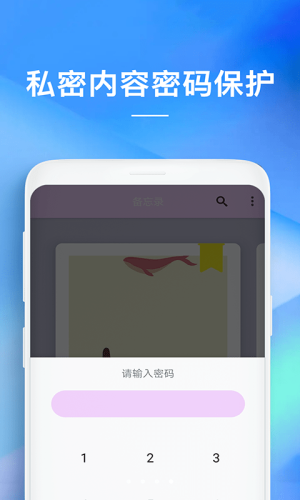 随手备忘录最新app图1