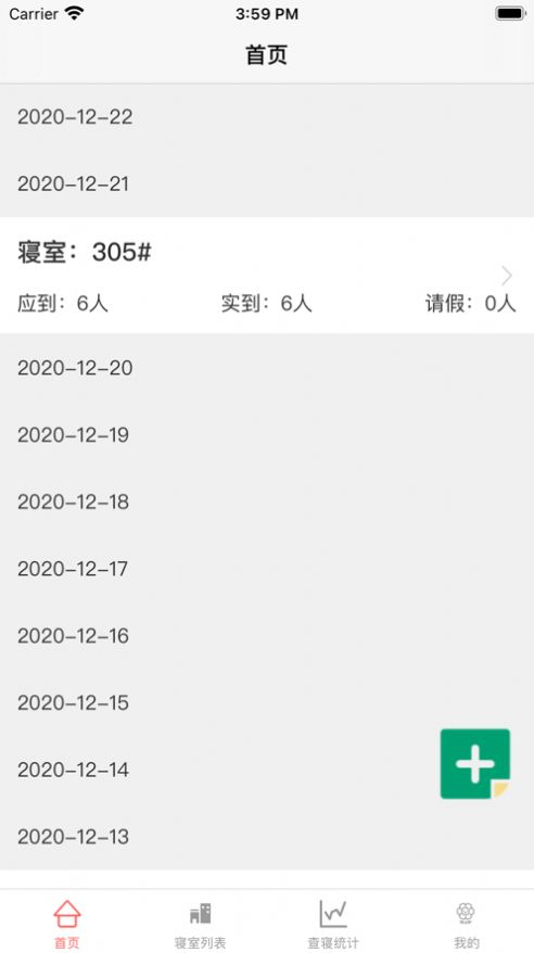 宿管查寝登记app安卓版图1:
