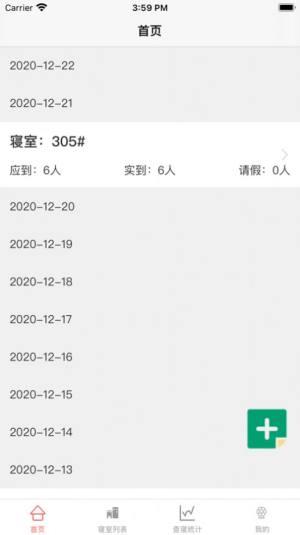 宿管查寝登记app图1