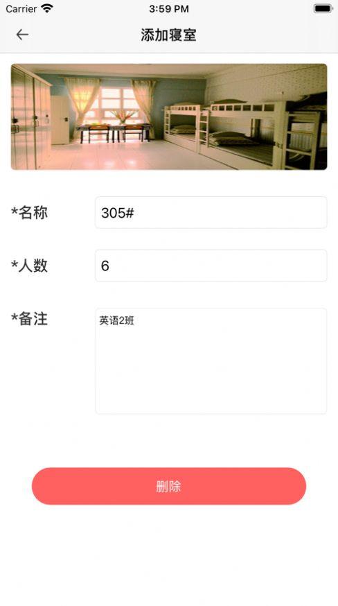 宿管查寝登记app安卓版图2: