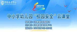 上海教育电视台《公共安全教育特别节目》图2