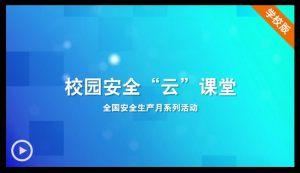 上海教育电视台《公共安全教育特别节目》图4