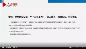 上海教育电视台《公共安全教育特别节目》图3