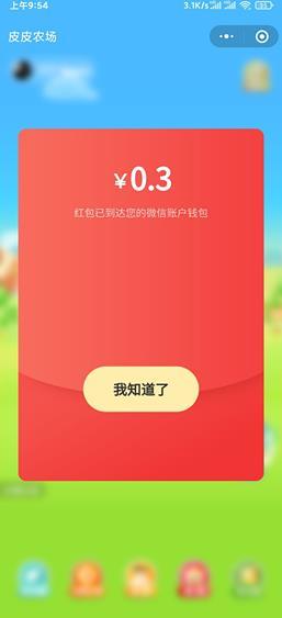 皮皮农场免费领水果app图2: