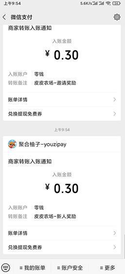 皮皮农场免费领水果app图3: