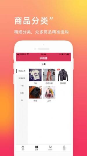 银穗穗app图2
