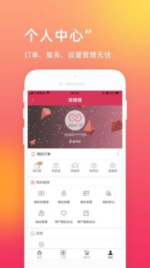 银穗穗app图1