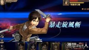 进击的巨人最终版樱花游戏中文版图片1