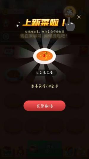 阳光餐厅领红包游戏官方版图片1