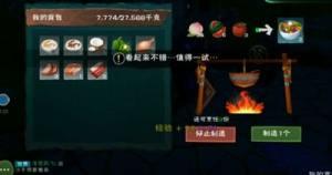 创造与魔法水果沙拉怎么做?水果沙拉食谱配方一览图片2