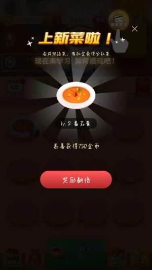 阳光餐厅红包版图1