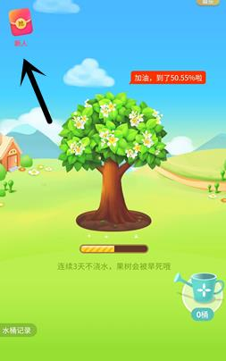皮皮农场免费领水果app图1: