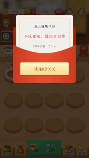 阳光餐厅红包版图3