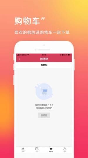银穗穗app图4
