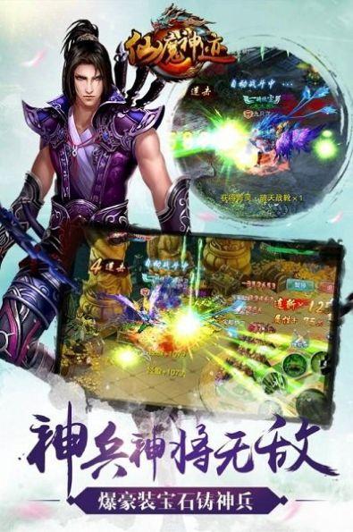 仙魔神迹魔域手游官网版图2: