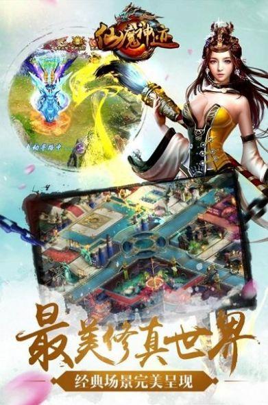 仙魔神迹魔域手游官网版图3: