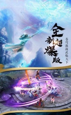 古剑封仙手游图3