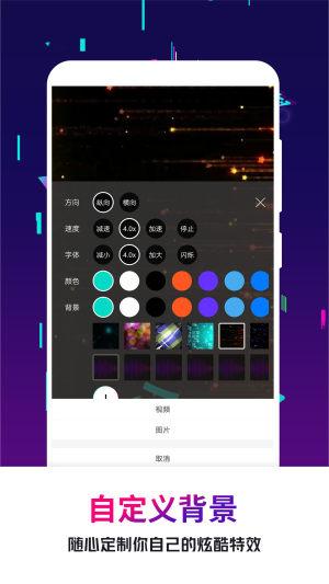 手持弹幕王App图2