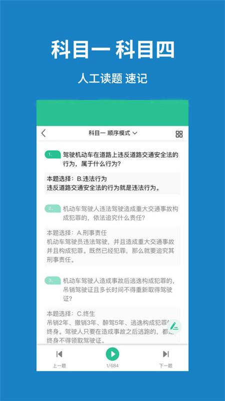 掌上驾考通app安卓客户端图2: