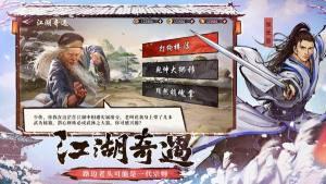 新射雕之梦绕江湖手游最新官网版图片1
