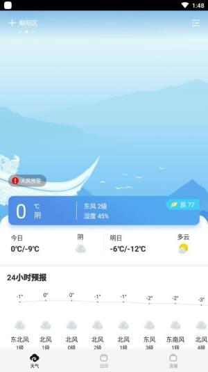 云彩天气app图1