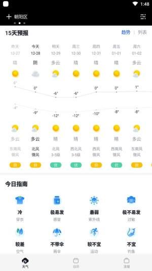 云彩天气app图2
