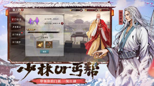 新射雕之梦绕江湖官网版图4