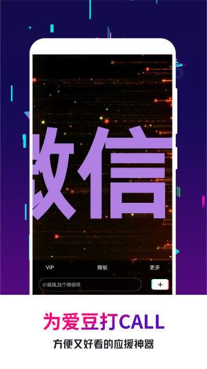 手持弹幕王App图4