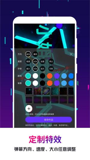 手持弹幕王App图1