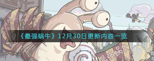 最强蜗牛12月30日更新内容详情一览:米国神域/希域穿越关卡/火箭机器人全新内容开启[多图]