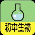 初中生物大全总结app最新版 v1.2