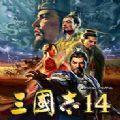 三国志14威力加强版志在千里官方最新版