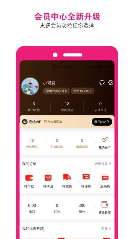优颜堂严选商城app官方客户端图3: