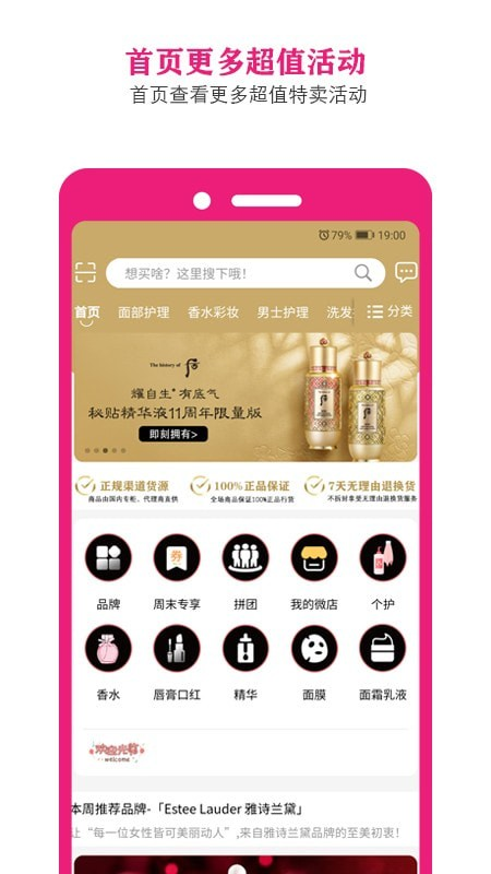 优颜堂严选商城app官方客户端图4: