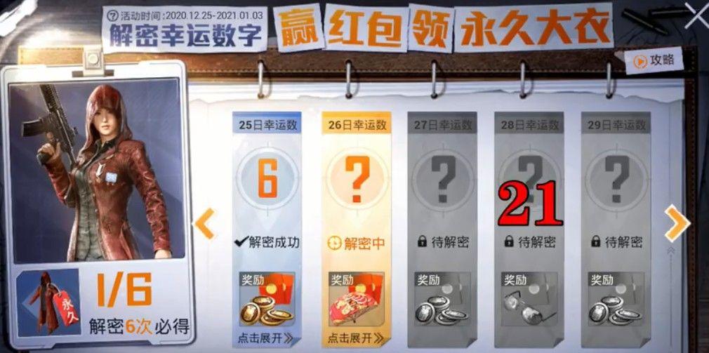 和平精英28日解密幸運數字是多少?28日解密幸運數字介紹[多圖]