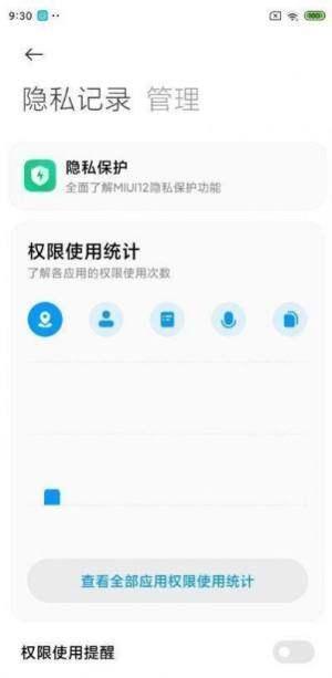 miui12.5申请答题图2