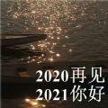 抖音告别2020迎接2021的一句话文案壁纸图片大全