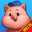 猪来了合成猪红包版