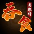 吞食英雄传金色武将礼包激活码下载 v1.1.7.3