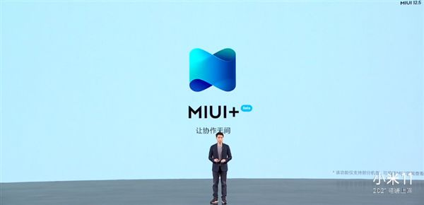 miui+內測資格怎么獲得?miui+內測入口鏈接[多圖]圖片2