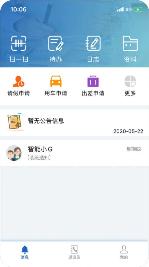 忻州智能政务app安卓版图3: